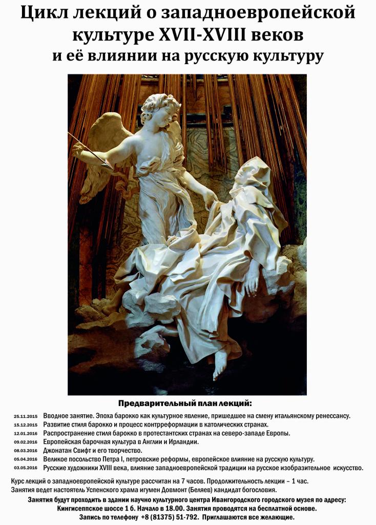 Курс лекций о западноевропейской культуре